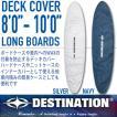 DESTINATION SURF:デッキカバー ロング用8'0