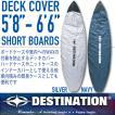 DESTINATION SURF:デッキカバー ショートボード用5'6
