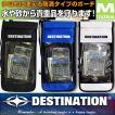 DESTINATION:ウォータープルーフポーチ(Mサイズ)/カギやお金・パスポートを水やホコリから守ります
