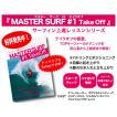 DVD:サーフィン上達レッスンシリーズ/テイクオフ編 MASTER SURF #1 [Take Off]/郵便発送対応