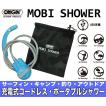 ORIGIN:MOBI SHOWER 充電式コードレスでアウトドアで大活躍のポータブルシャワー/モビシャワー
