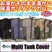 EXTRA [MULTI TANK COVER] 20リッターのポリタンクまで収納する保温・保冷カバー/マルチタンクカバー(シングルタイプ)