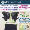 EXTRA [MULTI HANGER] ブーツ・グローブをまとめて乾かす専用ハンガー/マルチハンガー