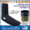 SURF GRIP:素足感覚のダイレクト感 6/4mm ブーツ ソックスタイプ 極寒冷地用 蓄熱保温速乾