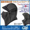 SURF GRIP:日本製 極寒冷地仕様 マスク付き 1mm フルフェイス型 ストレスフリーフード  STRESS FREE HOOD サーフグリップ/SURFGRIP