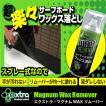 EXTRA [MAGNUM WAX REMOVER] ワックスリムーバー/スプレー式ワックス落とし