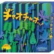 チャオチャオ 日本語版 ボードゲーム Ciao,Ciao