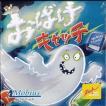 おばけキャッチ 日本語版 ボードゲーム Geistesblitz