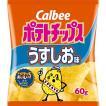 ポテトチップス うすしお味 60g入×12袋 1ケース カルビー(株) 【4ケースまで1個口送料でお届けが可能です】