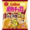 ポテトチップス しょうゆマヨ味 60g入×12袋 1ケース カルビー(株) 【4ケースまで1個口送料でお届けが可能です】