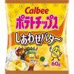 ポテトチップス しあわせバター味 60g入×12袋 1ケース カルビー(株) 【4ケースまで1個口送料でお届けが可能です】