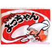 カットよっちゃん 20袋入 よっちゃん食品工業(株)