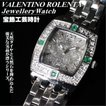 バレンチノ・ロレンタ VALENTINO ROLENTA レディス腕時計 エメラルド宝飾時計 VR2001-LE ギフトプレゼント贈答品
