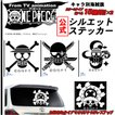 アニメ ワンピース ステッカー 公式 キャラクター別海賊旗 シルエットステッカー 30cm〜50cmまで選べる