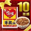 【ウルトラセール】限定パッケージ『大すき家』牛丼の具10パックセット(135g×10)【クール(冷凍食品)】