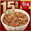 【プレミアムセール】すき家 牛丼の具15パックセット
