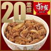 【ウルトラセール】すき家 牛丼の具20パックセット