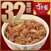 【期間限定】すき家 牛丼の具32パックセット お取り寄...
