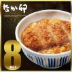 【期間限定】なか卯カツ丼の具8食入りセット