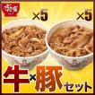 【期間限定】すき家牛×豚セット すき家牛丼の具5パッ...