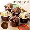 お歳暮 アイス ギフト 銀座千疋屋 銀座ショコラアイス10個 アイスクリーム 誕生日 御歳暮