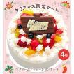 クリスマスケーキ 生クリームのデコレーションケーキ4号 選べるフルーツ ショートケーキ
