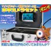 充電式24LED水中カメラセット 7インチモニター付 バランス撮影