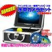 録画対応 HD 600TVL 水中ビデオカメラセット 7インチカラー液晶モニター 充電式