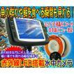 充電式 赤外線水中カメラセット/3.5インチモニター付/暗視撮影