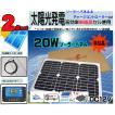 【予約1月末】sale! 防水 ソーラーセット/20Wソーラーパネル(12V)+10Aチャージコントローラー(12V/24V兼用)バッテリー充電 太陽光発電 船・車