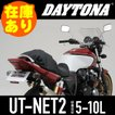 【あすつく対象】73223 UT-NET2(ユーティリティーネ...