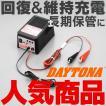 【セール特価】オートバイバッテリー用回復&維持充電器 DAYTONA(デイトナ)