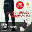 3足セット ゼロフィットエントリーソックス ショート スポーツにゴルフに メンズ25-27cm イオンスポーツ ZEROFIT【ネコポス便送料無料】