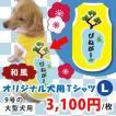 犬服名前入り夏用愛犬の名入れ和風オリジナル大型犬用L(9号)プリントTシャツネーム入りひらがな、カタカナ、漢字から選べます