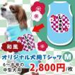 犬服名前入り夏用愛犬の名入れ和風オリジナル中型犬用M(6~8号)プリントTシャツネーム入りひらがな、カタカナ、漢字から選べます