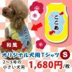 犬服名前入り夏用愛犬の名入れ和風オリジナル小型犬用S(2~5号)プリントTシャツネーム入りひらがな、カタカナ、漢字から選べます