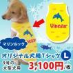 犬服名前入り夏用愛犬の名入れマリンルックオリジナル大型犬用プリントTシャツL(9号)ネーム入り