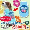 犬服名前入り夏用愛犬の名入れハワイアン風オリジナル中型犬用プリントTシャツM(6~8号)ネーム入り