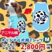 犬服名前入り夏用愛犬の名入れアニマル柄オリジナル中型犬用プリントTシャツM(6~8号)ネーム入り