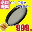 58mm 円偏光 レンズ フィルター CPL レンズフィルター AF対応