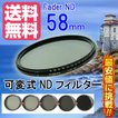 FOTOBESTWAY 可変式NDフィルターFader NDフィルター58mm