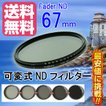 FOTOBESTWAY 可変式NDフィルターFader NDフィルター67mm