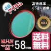 ドレスアップフィルター レンズ保護 用 マルチコートMC-UVフィルター 58mm RED レッド