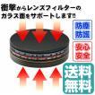 ZEROPORT JAPAN レンズフィルター 保護 レンズフィルター 収納 プロテクター