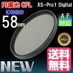 薄枠設計 XS-Pro1 Digital スリムタイプ 円偏光 CPL フィルター 円偏光 フィルター 58mm クロス付