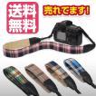 選べる! デジタル一眼レフカメラ用 ワイドストラップ 各メーカー対応 キルト チェック柄