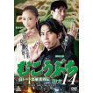むこうぶち14 (DVD)