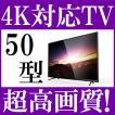 テレビ 液晶テレビ 外付けHDD録画機能付きテレビ 安い 4K対応液晶テレビ TV 激安テレビ 50型 3波対応液晶テレビ 壁掛け対応 新品