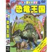 たんけん大好き!恐竜王国! (DVD)