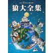 狼大全集IV(初回生産限定盤) (DVD) ...